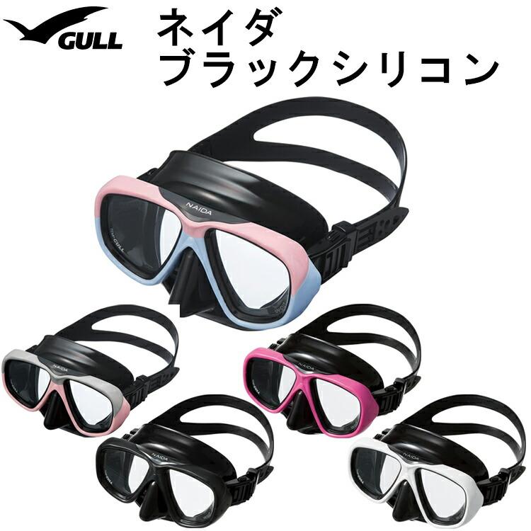 GULL(ガル)ネイダブラックシリコンダイビングマスク[GM-1235]