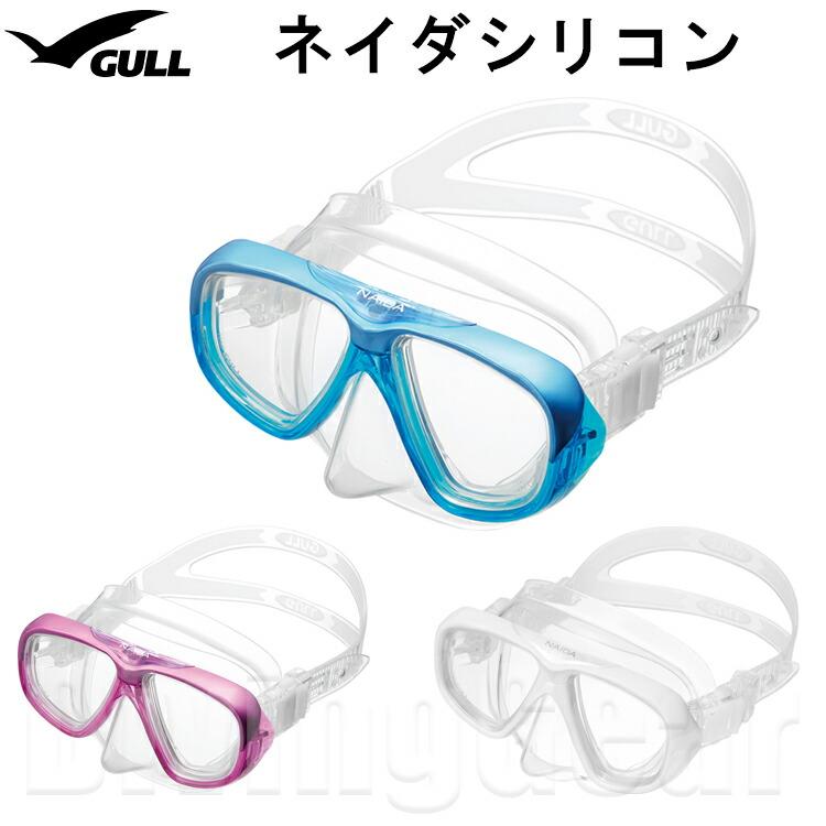 GULL(ガル)ネイダシリコンダイビングマスク[GM-1234]