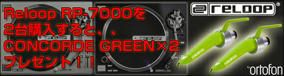 RELOOP RP-7000を2台ご購入の方にCONCORDE GREEN×2個プレゼント!