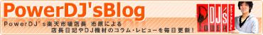 PowerDJ'sBlog��