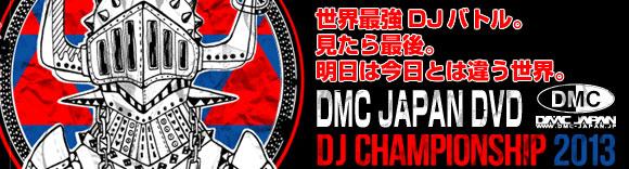 DJ CHAMPIONSHIP FINAL 2013