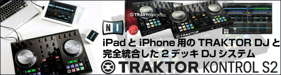 Native Instruments TRAKTOR s2