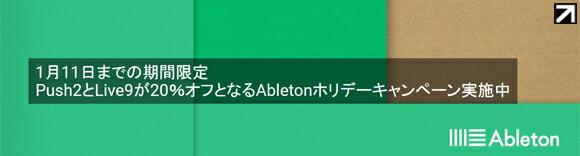 abletonホリデーキャンペーン