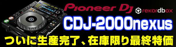 Pioneer CDJ2000nexus������λ�ò�