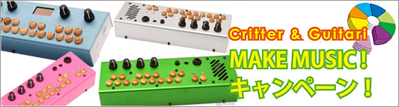 Critter & Guitari  Make Music!キャンペーン!