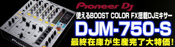 Pioneer (パイオニア)DJM-750-S (シルバー)【生産完了特価】