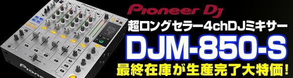 Pioneer (パイオニア)DJM-850-S (シルバー)【生産完了特価】