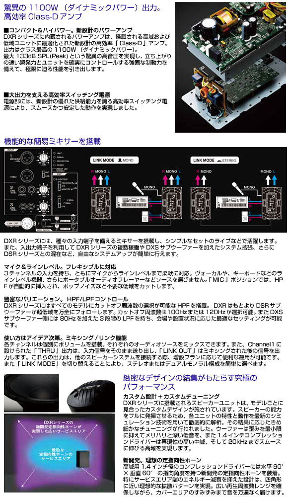 YAMAHA DXRシリーズ
