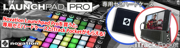 iTrack Pocketプレゼント!!