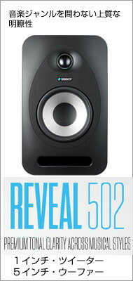 TANNOY REVEAL502