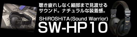 SW-HP10