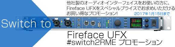 switch2RME プロモーション