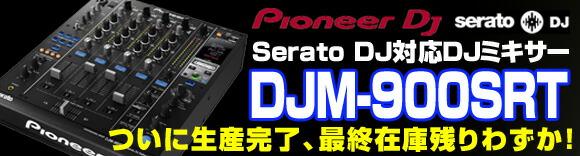 DJM-900SRT生産完了品最終在庫!