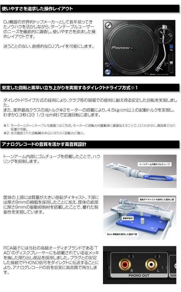 Pioneer_PLX1000