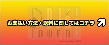 3万円以上のご注文で送料無料!