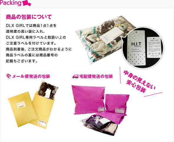 衣装激安OUTLET通販DLX GIRLの包装について