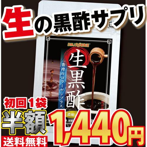 生黒酢濃縮ソフト・一番搾りコラーゲンプラス