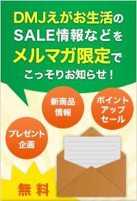 メールで、DMJえがお生活のSALE情報などをメルマガ限定でこっそりお知らせ!