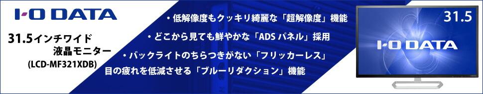 IO・DATA 31.5インチ液晶モニター LCD-MF321XDB