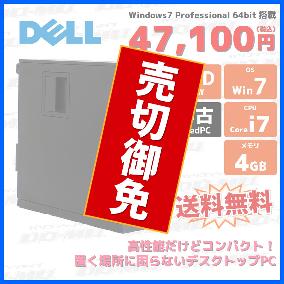 ��ťǥ����ȥåץѥ����� DELL�ʥǥ�� OPTIPLEX 990 SFF