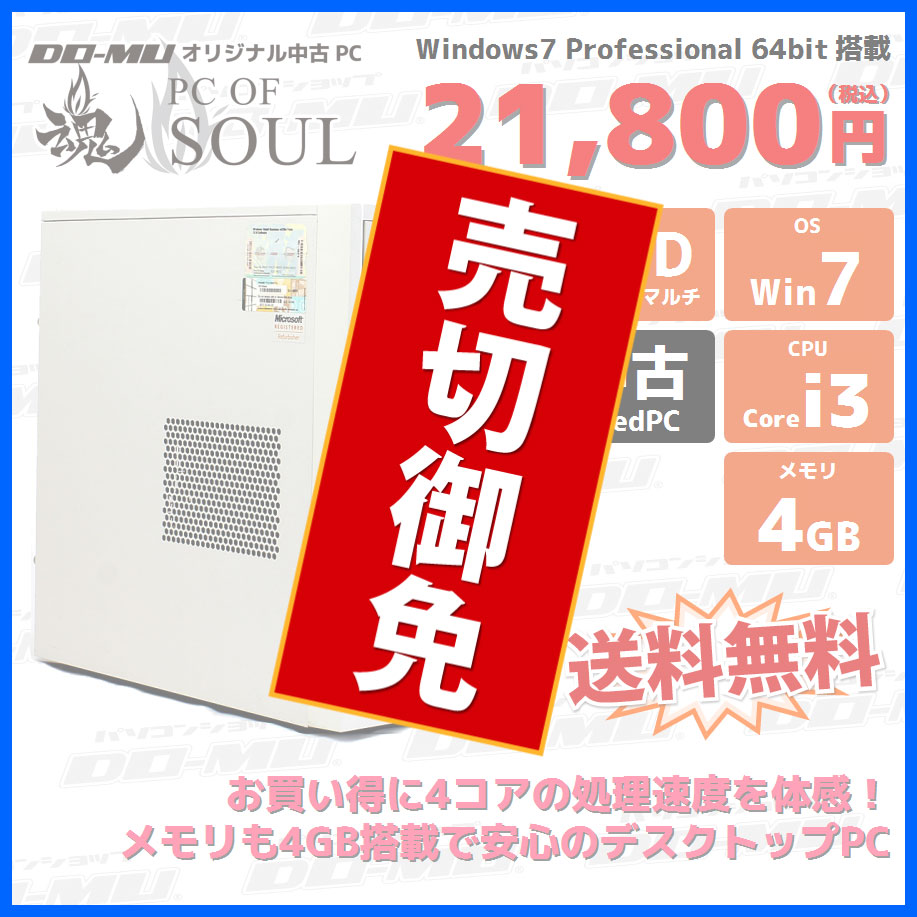 ��ťǥ����ȥåץѥ�����  DO-MU soul ����PC �� -SAI- i3-CRB21006