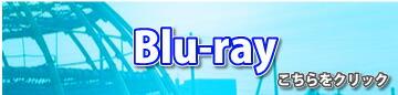 Blu-ray�ϥ������å�