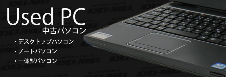 Used PC ư���ǧ�Ѥ���ťѥ�����