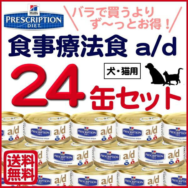 a/d 缶詰 156g×24缶