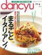 雑誌:dancyu