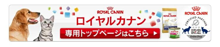ロイヤルカナン専用トップページ