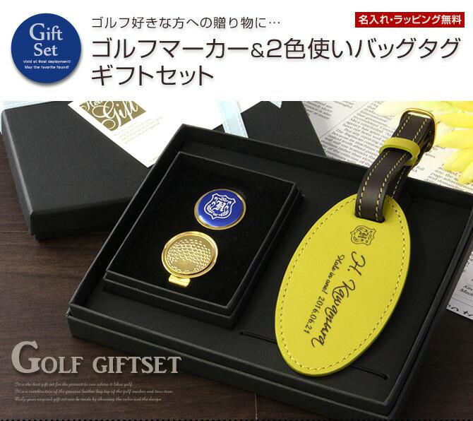 ゴルフマーカーと2色使い本革バッグタグのギフトセット
