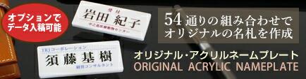 オリジナル・アクリルネームプレート(名札)登場!