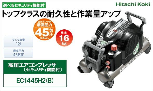 【日立工機】高圧エアコンプレッサ《EC1445H2(B)》