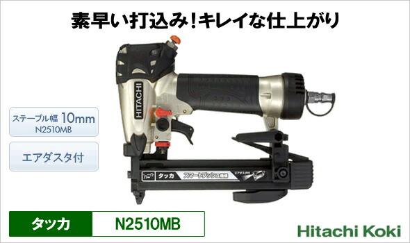 【日立工機】タッカ《N2510MB》