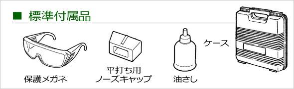 N5004MF 標準付属品