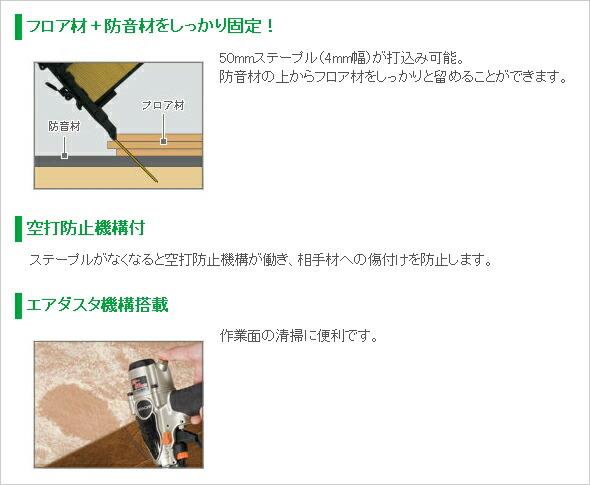 【日立工機】フロア用タッカ《N5004MF》
