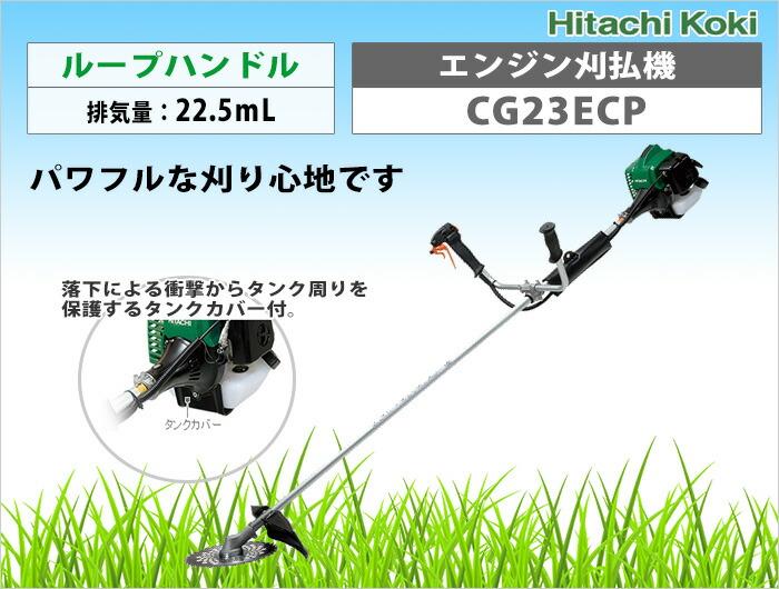 【日立工機】エンジン刈払機《CG23ECP》