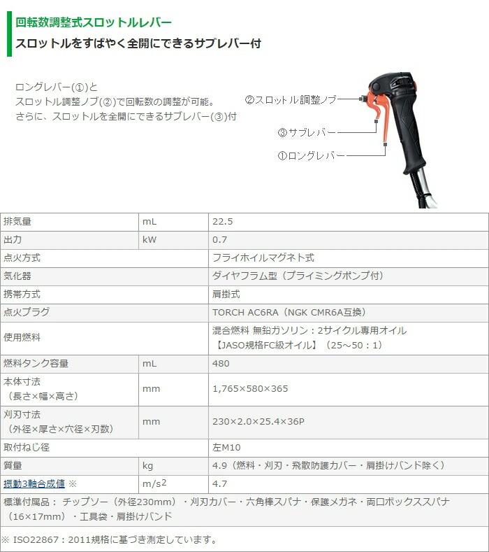 【日立工機】エンジン刈払機 CG23ECP 仕様