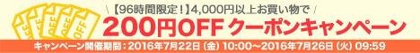 【96時間限定!】4,000円以上お買い物で200円OFFクーポンキャンペーン