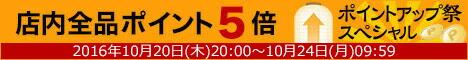 イーグルス感謝祭×ポイントアップ祭スペシャル