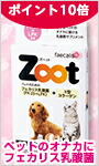 ニチニチ製薬 Zoot(ズ〜ット) 60粒 ポイント10倍