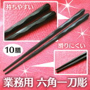 Ten chopsticks hexagon carving with a single knife black for chopsticks duties for dishwasher eco-chopsticks dishwasher, tableware washing airplane correspondence chopsticks do it; dishwasher fs3gm