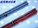 The 一双華切子一膳食洗箸食洗機対応食器洗浄機 chopsticks do it; dishwasher dishwasher chopsticks fs3gm