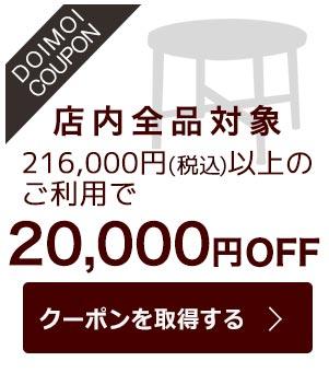 最大10000円OFFクーポンキャンペーン