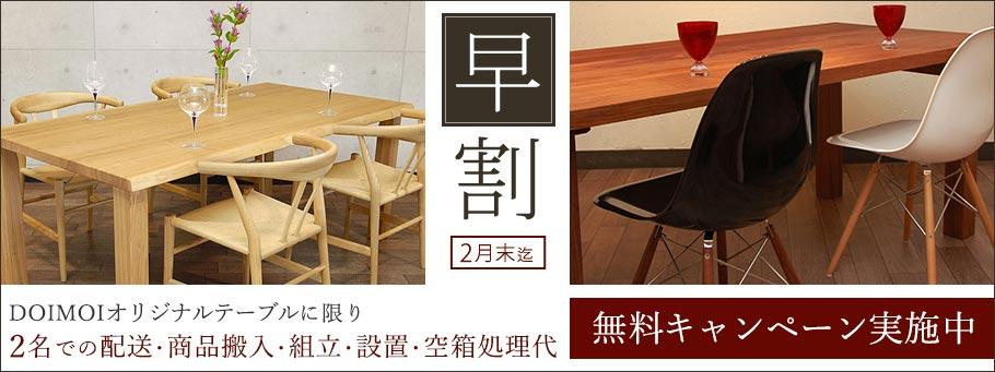 当店オリジナルテーブル早期購入をご検討の方へ 【 早割 】( 5000円OFFクーポンキャンペーン )に関して