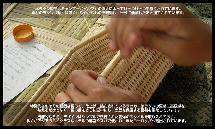 ラタン製品はミャンマーの職人によって手作りされています。