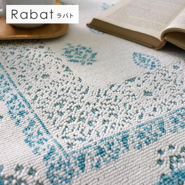 カランバン織りで柄を表現したラグマット サレ/ラバト 130×190cm