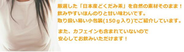 健草館のどくだみ茶は「国産100%」純粋な日本産どくだみ茶は多くありません。厳選した「日本産どくだみ茶」を自然の素材そのまま!飲みやすいほんのりと甘い味わいです。取り扱い易い小包装(150g入り)でご紹介しています。また、カフェインも含まれていないので安心してお飲みいただけます!