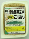 And fair-trade ingredients active germination Brown Rice 20