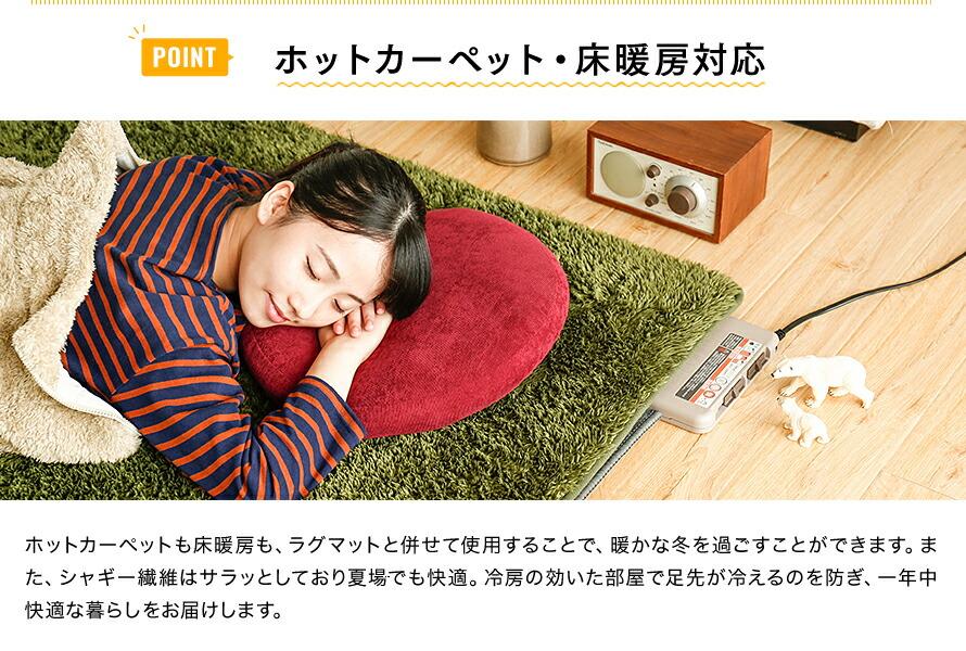 ホットカーペット・床暖房対応